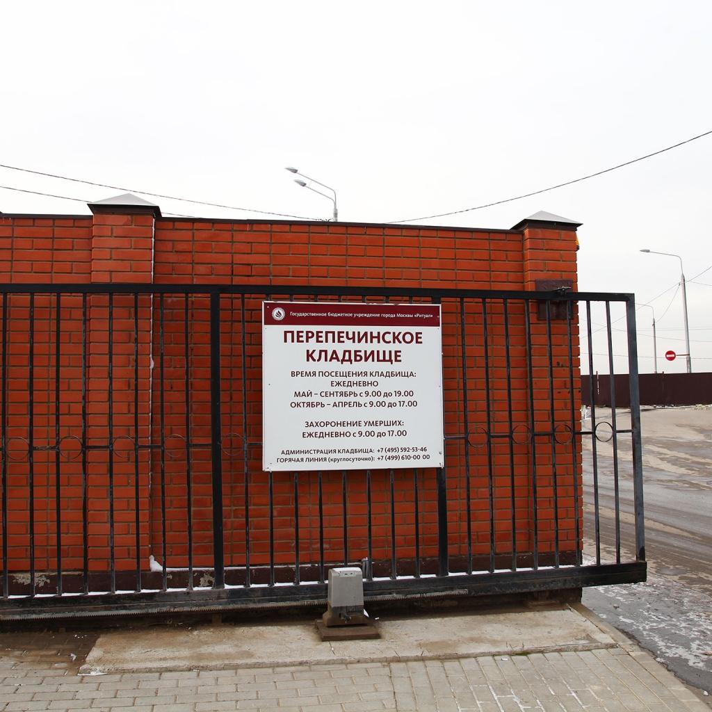 Перепечинское кладбище телефон администрации эксклюзивные памятники из гранитаВладыкино